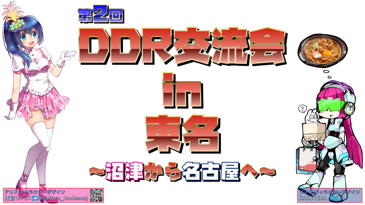 DDR_2_Web.png